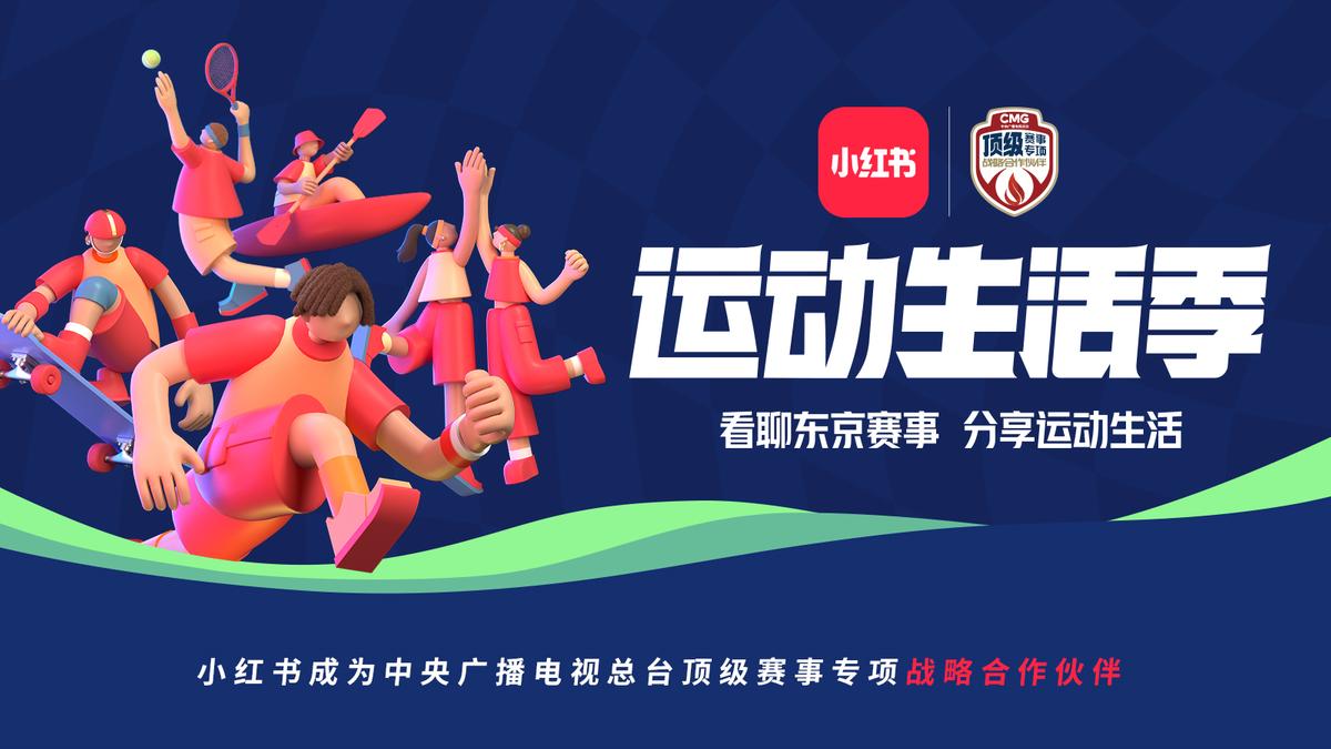 Xiaohognshu partners with China Women's Football Team. Credit: Xiaohongshu