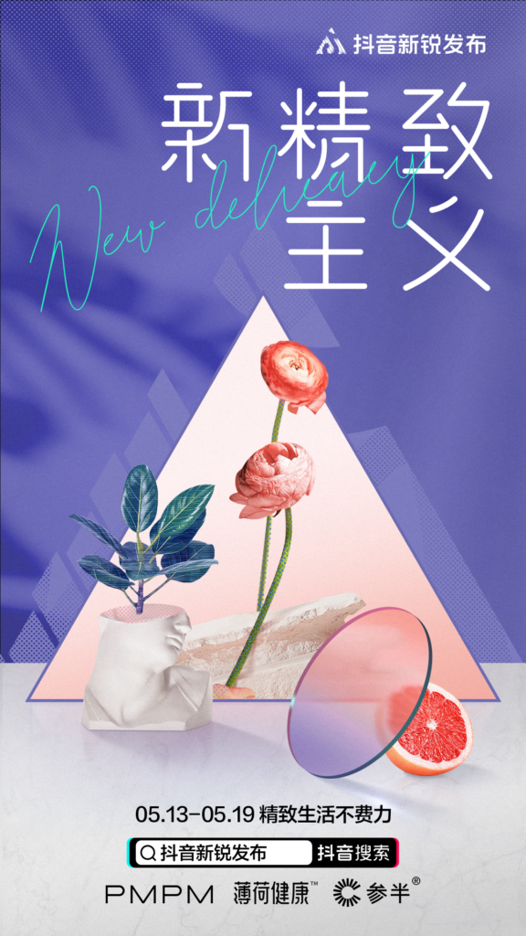 """Douyin posters promoting """"New Delicacy Lifestyle"""""""
