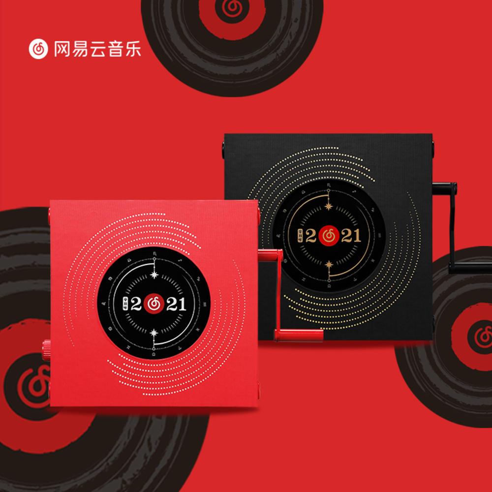 Netease Cloud Music promotional poster