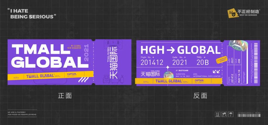 Tmall Global flight ticket souvenir