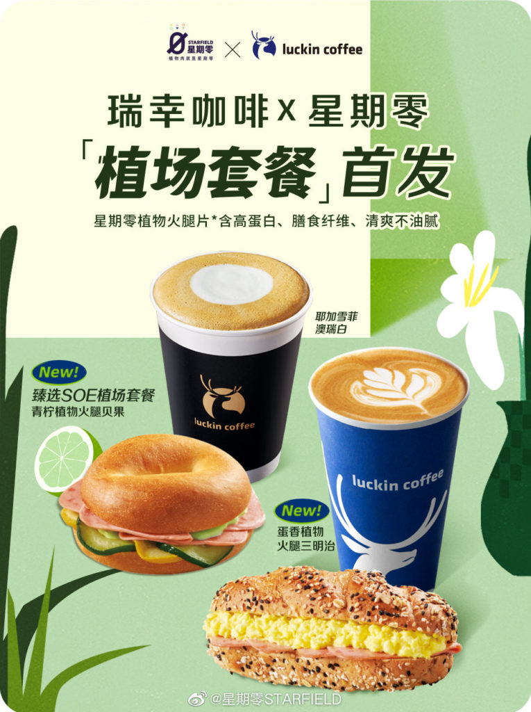 Luckin Coffee and Starfield promotions
