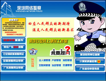 Cartoon posters from the Chinese Police